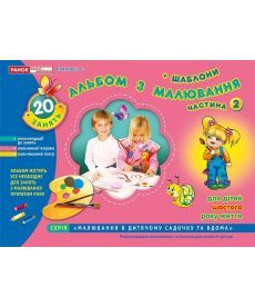 Настольная игра Альбом з малювання.Для дітей 6-го року життя.Частина 2