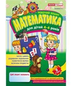 Настольная игра Робочі зошити для ДНЗ.Математика 4-6 років