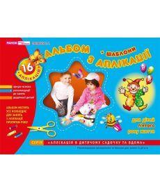 Настольная игра Альбом з аплікації.Для дітей 5-го року життя