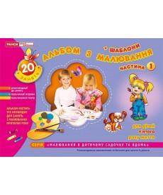 Настольная игра Альбом з малювання.Для дітей 5-го року життя.Частина 1