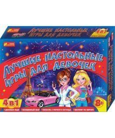 Настольная игра Кращі настільні ігри для дівчат 4в1 (8+)
