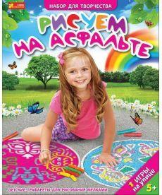 Настольная игра Набір для творчості Трафарети для дівчаток