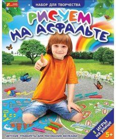 Настольная игра Набір для творчост Трафарети для хлопчиків