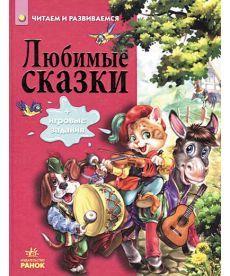 Читаємо та зростаємо: Любимые сказки
