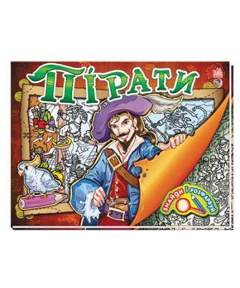 Настольная игра Знайди і розфарбуй : Пірати