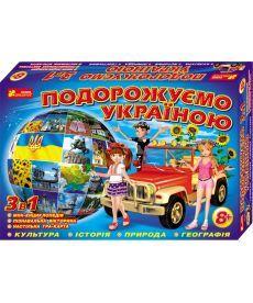 Настольная игра Гра 3в1 Подорожуємо Україною8+
