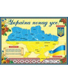 Плакат.Україна понад усе