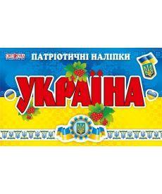 Зошит з патріотичними наліпками.Україна