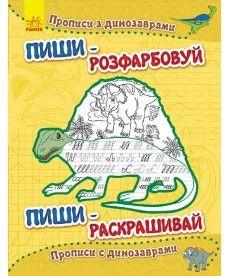 Настольная игра Пиши-розфарбуй: Прописи з динозаврами