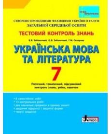 Тестовий контроль знань. Укр. мова та літ. 7 кл