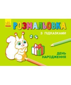 Настольная игра Кн. розмальовка з підказками : День народження