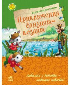 Улюблена книга дитинства: Приключения близнецов-козлят