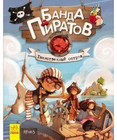 Банда піратів: Таинственный остров