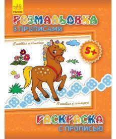 Настольная игра Розмальовка з прописами: В гостях у конячки