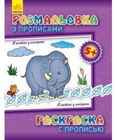 Настольная игра Розмальовка з прописами: В гостях у носорога