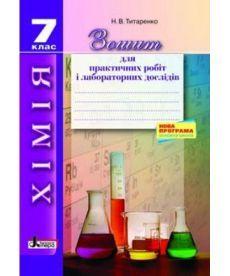 ХІМІЯ. 7 кл зошит для практичних і лабораторних дослідів