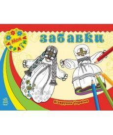 Настольная игра Візерунки України : Забавки