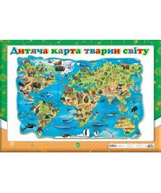 Плакат.Дитяча карта тварин світу(оновленна)