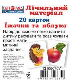 Міні рахунковий матеріал.Їжачки та яблука