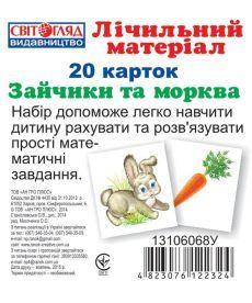 Міні рахунковий матеріал.Зайчики та морква