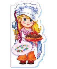 Настольная игра Бавимося у професії (нов.): Побавимося у кухарів