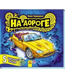 Настольная игра Малятам про машини пазли: На дороге