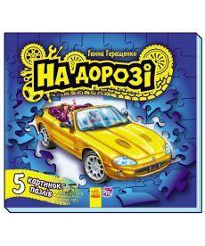 Настольная игра Малятам про машини пазли : На дорозі