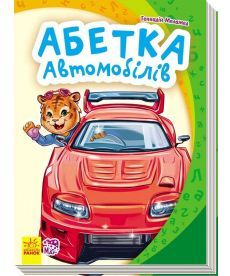Настольная игра Моя перша абетка (нова) : Абетка автомобілів