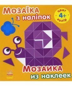 Настольная игра Мозаїка з наліпок. Для дітей від 4 років. Колір