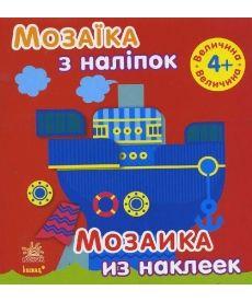 Настольная игра Мозаїка з наліпок. Для дітей від 4 років. Величина