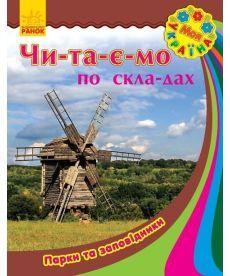 Моя Україна. Читаємо по складах : Парки та заповідники