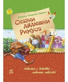 Улюблена книга дитинства: Сказки дядюшки Римуса
