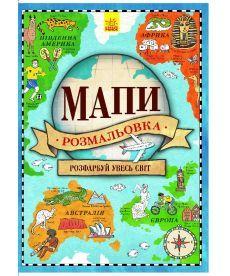 Настольная игра Атлас - розмальовка : Мапи