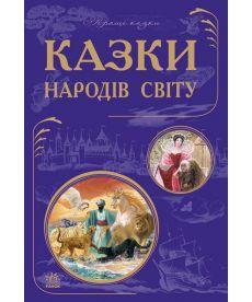 Кращі казки : Казки народів світу
