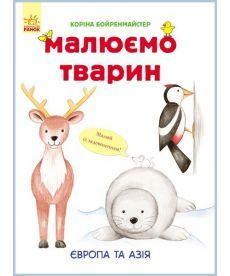 Настольная игра Малюємо тварин : Європа та Азія