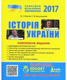 ЗНО 2017: Комплексне видання Історія України НП + QR-коди