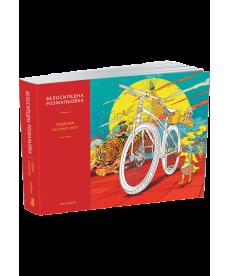 Настольная игра Несерийний : Велосипедна розмальовка
