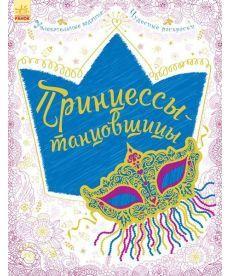 Настольная игра Велика книга для творчості (нов.): Принцессы-танцовщицы