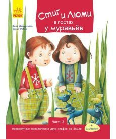 Стіґ і Люмі: Стиг и Люми в гостях у муравьёв