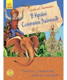 Улюблена книга дитинства : У країні сонячних зайчиків
