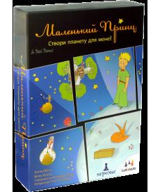 Настольная игра Маленький принц: Створи планету для мене