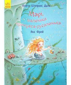 Книги Штефані Далє : Марі, маленька принцеса-русалонька
