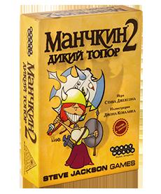 Настольная игра Манчкин 2. Дикий Топор (цветная версия)