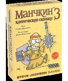 Настольная игра Манчкин 3. Клирические ошибки (цветная версия)