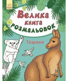 Настольная игра Велика кн.розмальовок (нова) : Тварини