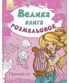 Настольная игра Велика кн.розмальовок (нова) : Принцеси