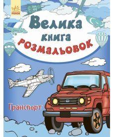 Настольная игра Велика кн.розмальовок (нова) : Транспорт