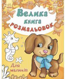 Настольная игра Велика кн.розмальовок (нова) : Для малюків Н.Ш.