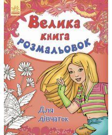 Настольная игра Велика кн.розмальовок (нова) : Для дівчаток
