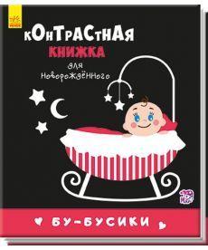 Контрастна книжка для немовляти: Бу-бусики